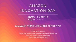 Amazon Innovation Day 2019  1 …