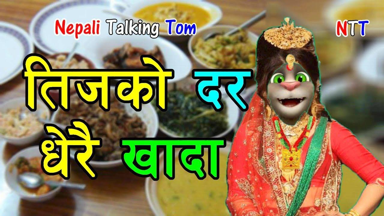 Nepali Talking Tom - BICHA BICHA MA Nepali Comedy Teej Song - तीजको गीत - New Nepali Teej Song 2077