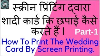 How to print wedding card visiting card printing hindi how to print wedding cards full information stopboris Images