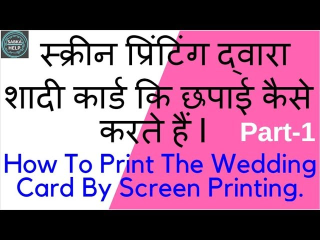 how to how to print wedding cards full information in hindi clipzui stopboris Images