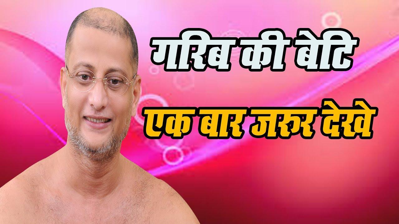 Garib Ki Beti | एक बार जरूर देखे | Jain Parvachan | | Pulak Sagar Ji Maharaj | Pulak