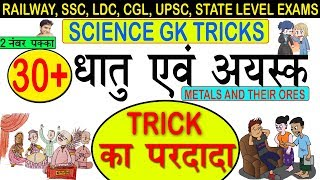 Science Gk tricks : Important Ores of Metals | खनिज तत्व / धातु और अयस्क online school