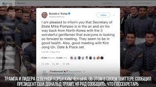 Северная Корея отпустила троих американцев