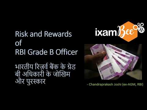 Risk and Rewards of RBI Grade B Officer