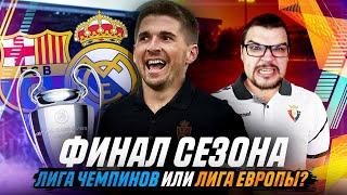МАТЧ ПРОТИВ ЧЕЙЗА В FM 2020: ЛЧ ИЛИ ЛЕ?!