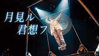 TAKASHI JONISHI(AIRFOOTWORKS) performance @月見ル君想フ