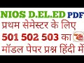 D.EL.ED HINDI MODEL PAPER QUESTIONS WITH PDF