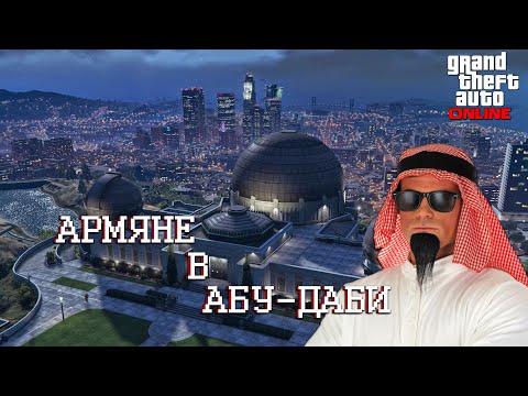 Армяне в Абу-Даби | GTA Online