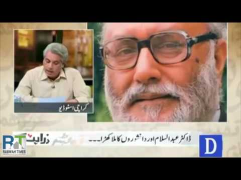 DAWN: Allegations against Dr Abdus Salam answered