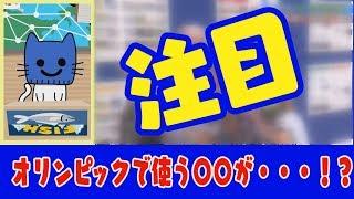 【マスクにゃんニュース】誰でも触れる!五輪のアレ!!