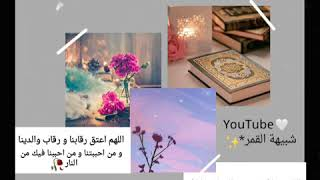 أجمل حالات واتس مسائية قصيرة🍃🌹دعاء المساء🌷مقاطع انستغرام دينية♥استوريات مساء الورد