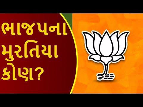 Gujarat Election 2017: ભાજપે બંને તબક્કાના ઉમેદવારોના નામ કર્યા ફાઇનલ | ETV Gujarati News