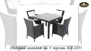 Комплект мебели на 4 персоны ТМ RenGard. Плетеная мебель из искусственного ротанга(, 2016-01-25T15:38:42.000Z)