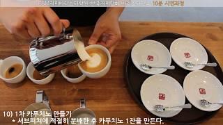 (한국커피협회_바리스타자격증) 바리스타2급 실기 동영상…