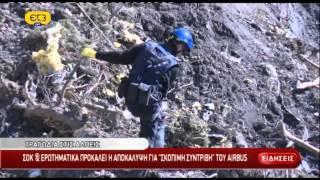 Δελτίο ειδήσεων ΕΡΤ 27/03/2015