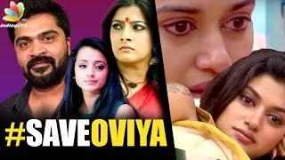 Save Oviya : Simbu, Trisha latest to join Oviya Army | Bigg Boss Vijay TV, Varalakshmi Sarathkumar