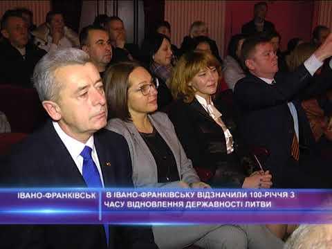 В Івано-Франківську відзначили 100-річчя з часу відновлення державності Литви