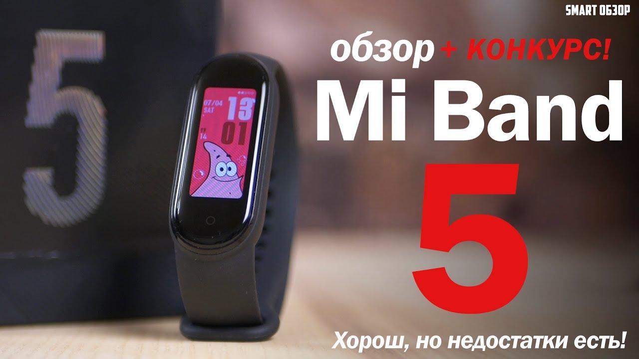Обзор Xiaomi Mi Band 5: КРУТ, НО НЕДОСТАТКИ ЕСТЬ!
