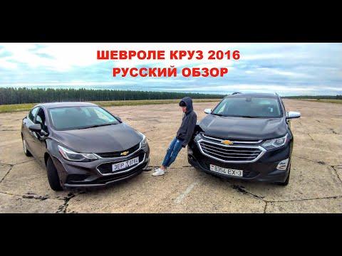 РУССКИЙ ОБЗОР ШЕВРОЛЕ КРУЗ 2016 Chevrolet cruze lt 2016 2017 2018 2018 2019