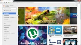 Визуальные закладки в Google Chrome(, 2012-07-09T02:00:16.000Z)