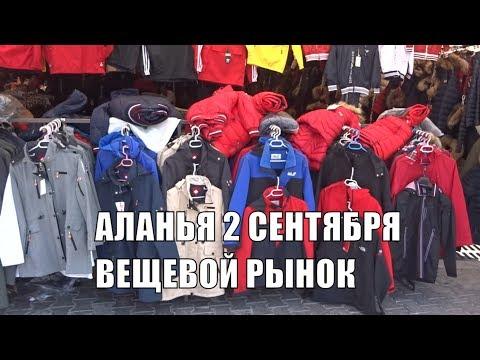 Алания Рынок 2 сентября 2019 Одежда
