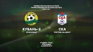 """""""Кубань"""" - СКА"""