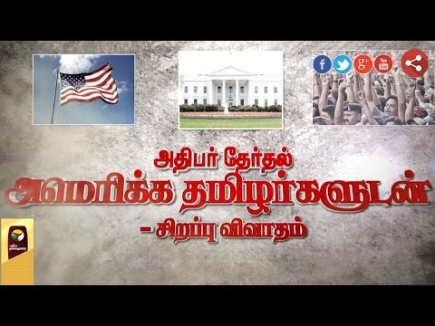 US Elections: Clinton vs Trump | Exclusive Interview with Indian-Americans