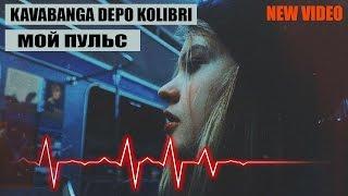 Смотреть клип Kavabanga Depo Kolibri Ft. Андрей Леницкий - Мой Пульс