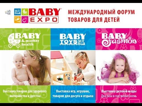 BABY EXPO 2016 Trade Fair