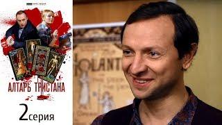 Алтарь Тристана - Серия 2/ 2017 / Сериал / HD 1080p