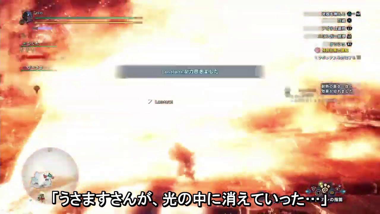 【MHWI】初見ミラ配信にて炎と共に光に消えたハンター