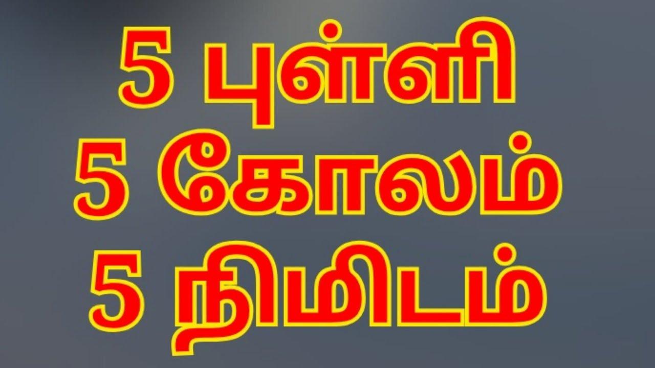 5 புள்ளி 5 கோலங்கள், 5 புள்ளி சிக்கு கோலம், 5 dots kolam simple, kambi kolam, 5 pulli kolangal