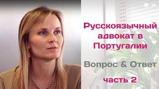 Русскоязычный адвокат в Португалии. Ответы на вопросы зрителей (Часть 2)