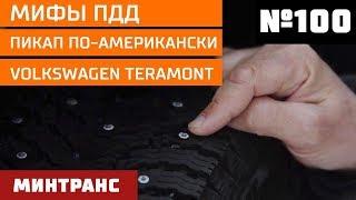 Мифы ПДД. Пикап по-американски. Volkswagen Teramont. Выпуск 100 (06.10.2018). Минтранс.