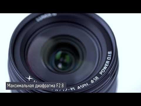 Представляем объектив Panasonic Lumix 12-35 Mm F/2.8 II ASPH.