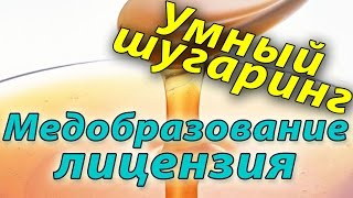 Сахарная депиляция Шугаринг Лицензирование Нужно ли медобразование Токмаков
