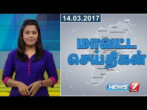 Tamil Nadu District News | 14.03.2017 | News7 Tamil