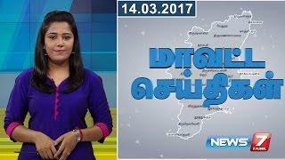 Tamil Nadu Districts News 14-03-2017 – News7 Tamil News