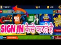 How to Sign in World Cricket Championship 2 | Problem Solved