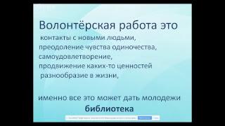 Библиотека – площадка творческого участия волонтеров. Вебинар АМБИО/ 16.02/ Ангарск