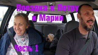 Очередная поездка к Петру и Марии  часть 1 // Из города в деревню