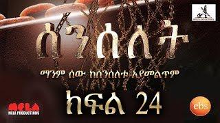 Senselet Drama - Part 24  (Ethiopian Drama)