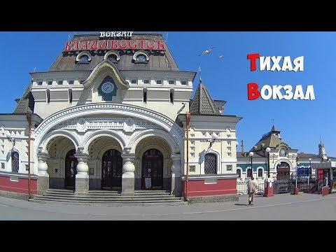 От Тихой до Вокзала на автобусе, Владивосток.