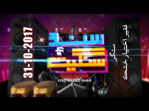 Sindh Ain Sangeet - Singer faqeer akhtiar khushk - 31-10-2017 - HQ - SindhTVHD