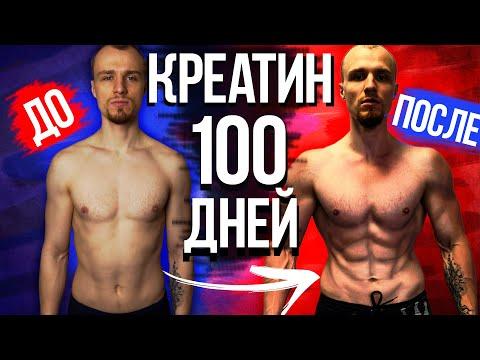ПИЛ КРЕАТИН 100 ДНЕЙ / РЕЗУЛЬТАТЫ