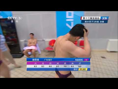 Diving Highlights 2017 Mens 3m China National Champs