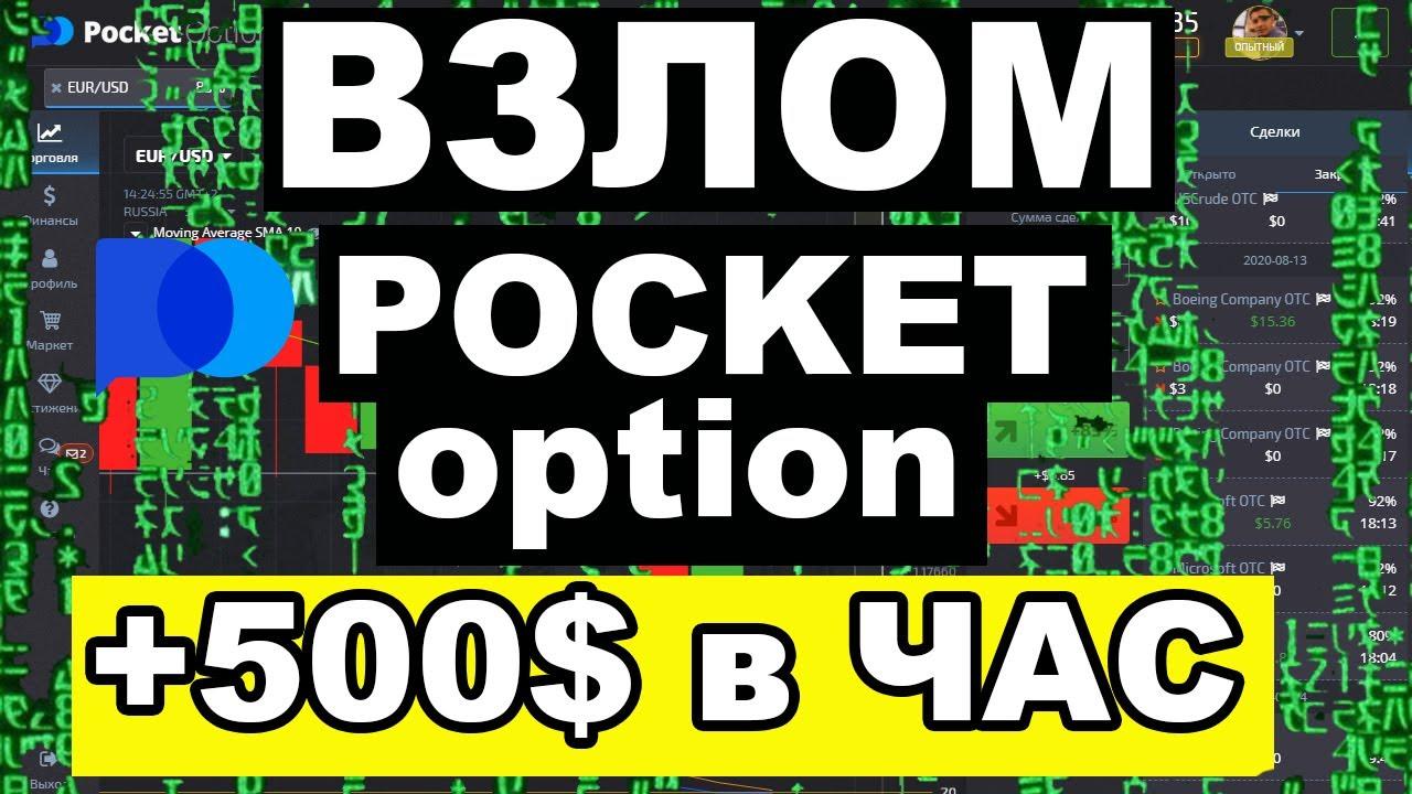 #Взлом #Pocket Option Супер Стратегия +500 $ В Час