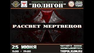 Видео приглашение на игру РАССВЕТ МЕРТВЕЦОВ