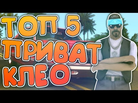 ТОП 5 ПРИВАТНЫХ КЛЕО ДЛЯ GTA SAMP BY DAPO SHOW