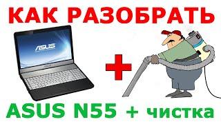 ★ Как разобрать ноутбук Asus N55 и почистить ноутбук от пыли ★ How to disassemble Asus N55